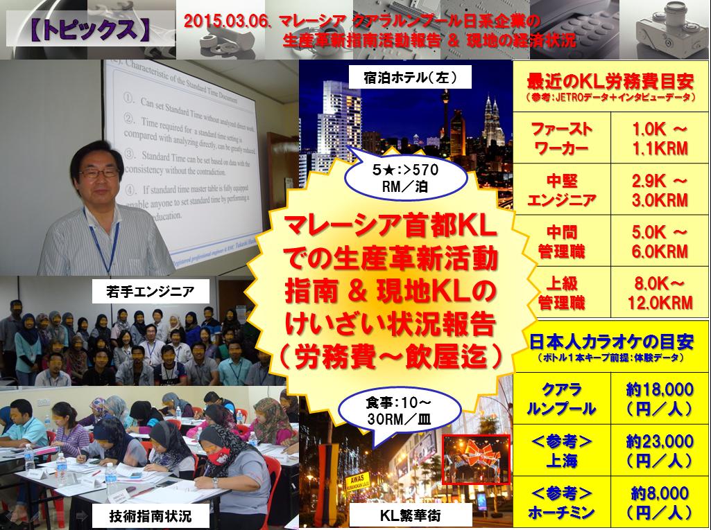 15_03_06_KL日系企業技術指南活動_BB