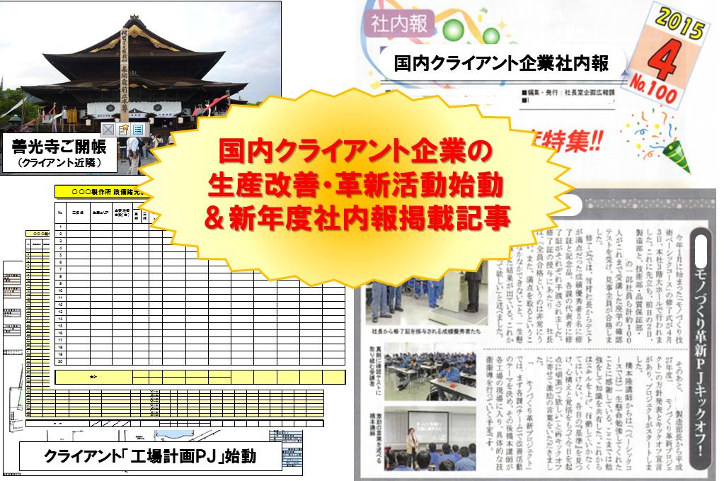 15_05_15_竹村SS_社内報掲載記事