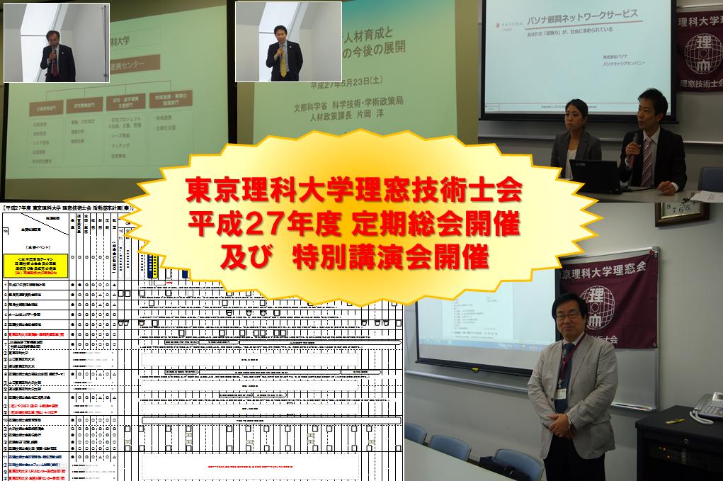 15_05_23_東京理科大学理窓技術士会_平成27年度定期総会開催