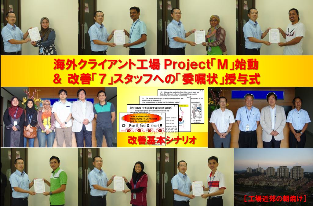 15_06_24_海外クライアント工場Project「M」始動、改善「7」スタッフへの委嘱状授与式