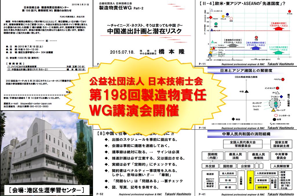 15_07_18_第198回製造物責任WG講演会