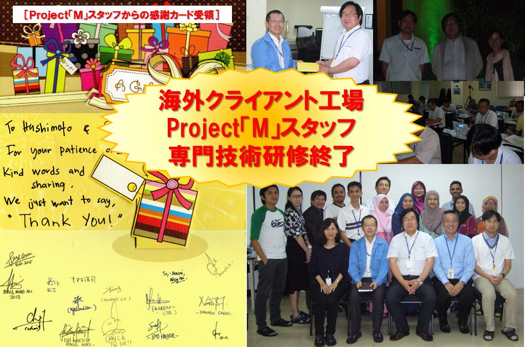 15_10_02_海外クライアント工場_Project「M」スタッフ専門技術研修終了