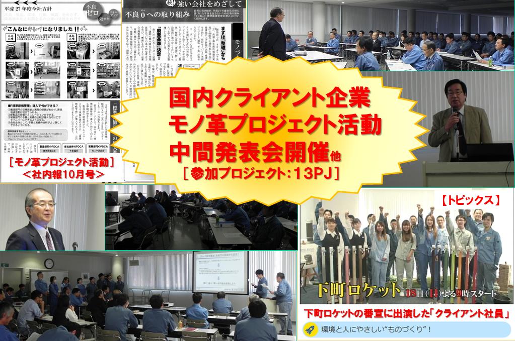 15_11_06_国内クライアント企業モノ革プロジェクト_中間発表会開催