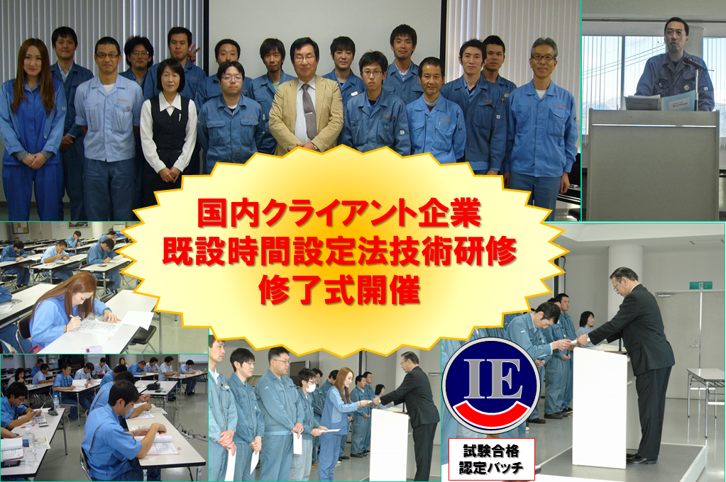 16_01_08_国内クライアント企業_既設時間設定法技術研修修了式開催