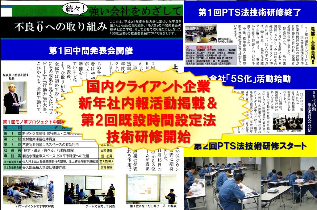 16_01_22_竹村SS_新年社内報