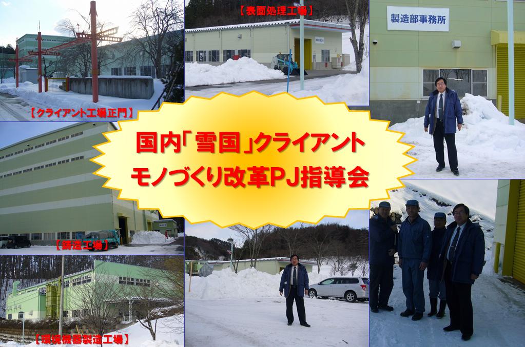16_02_05_国内「雪国」クライアント_モノづくり改革PJ指導会