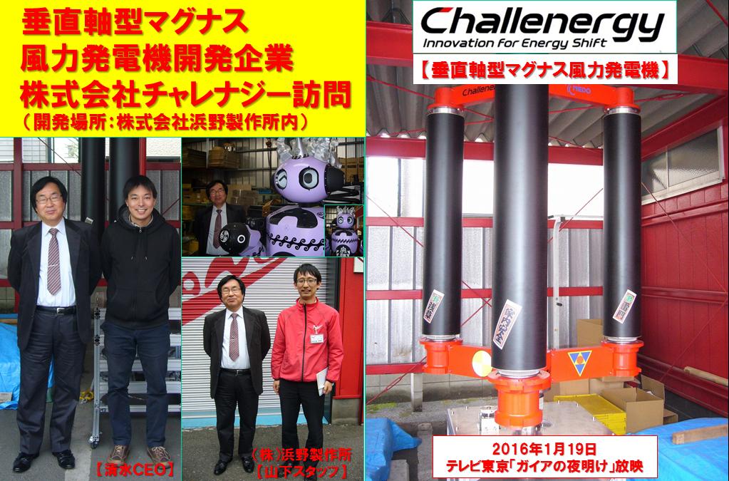 16_03_18_垂直軸型マグナス風力発電機開発企業_株式会社 チャレナジー訪問