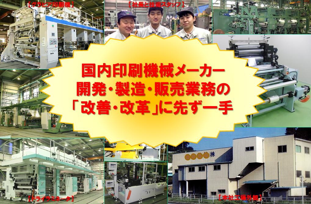 16_04_06_国内印刷機械メーカー_開発生産販売業務の「改善改革」に先ず一手