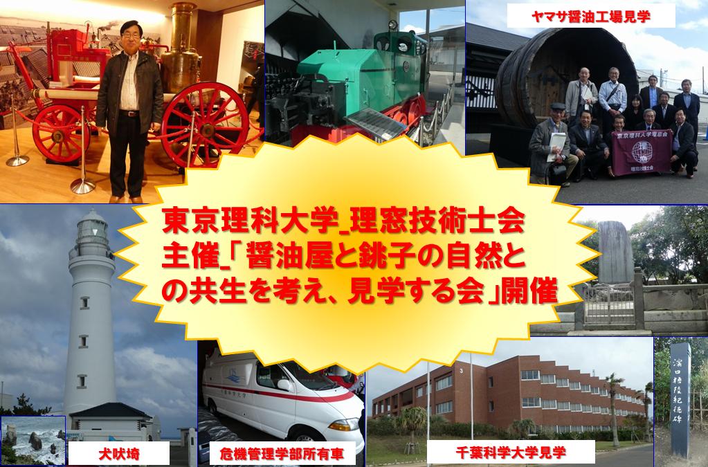 18_11_08_東京理科大学_理窓技術士会_「醤油屋と銚子の自然との共生を考え、見学する会」開催