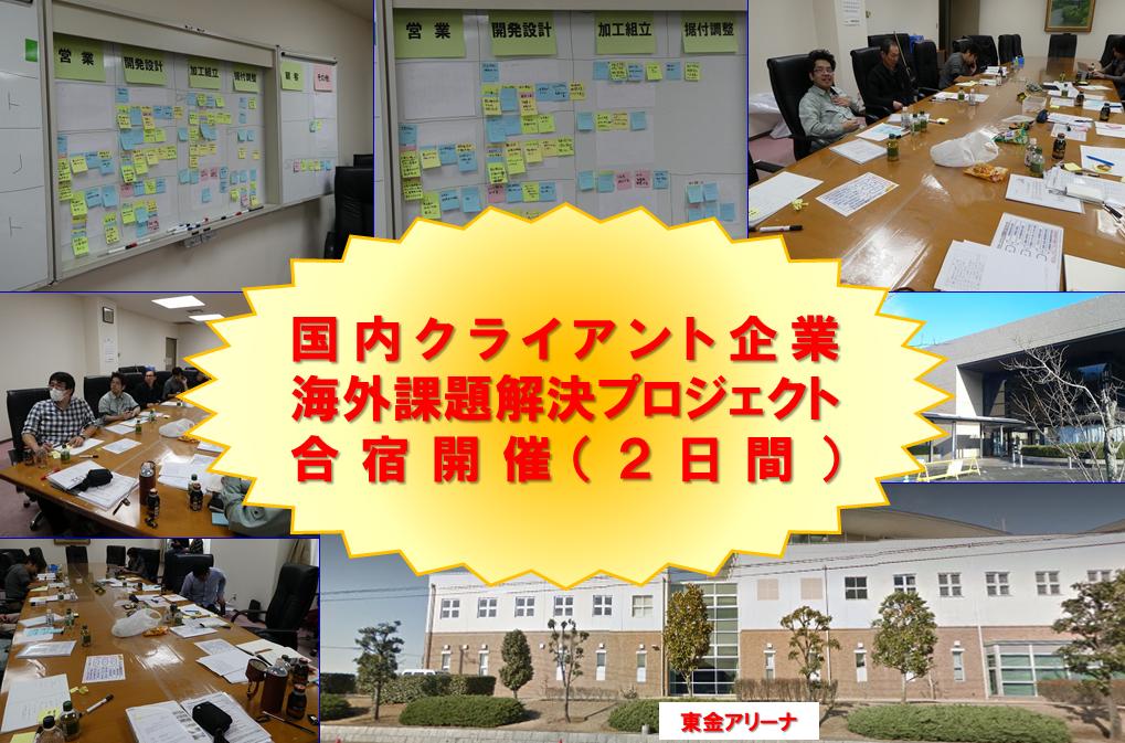 18_11_24_国内クライアント企業_海外課題解決プロジェクト合宿開催(2日間)_AA