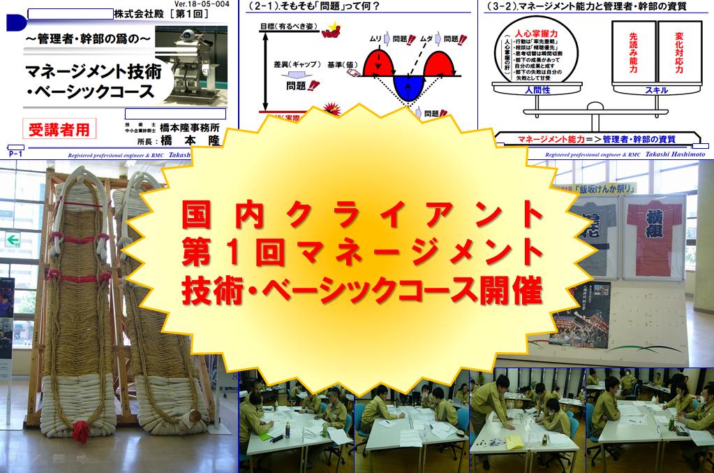 19_02_16_国内クライアント_第1回マネージメント技術・ベーシックコース開催