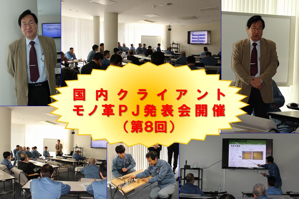 19_04_12_国内クライアント_モノ革プロジェクト発表会開催(第8回)