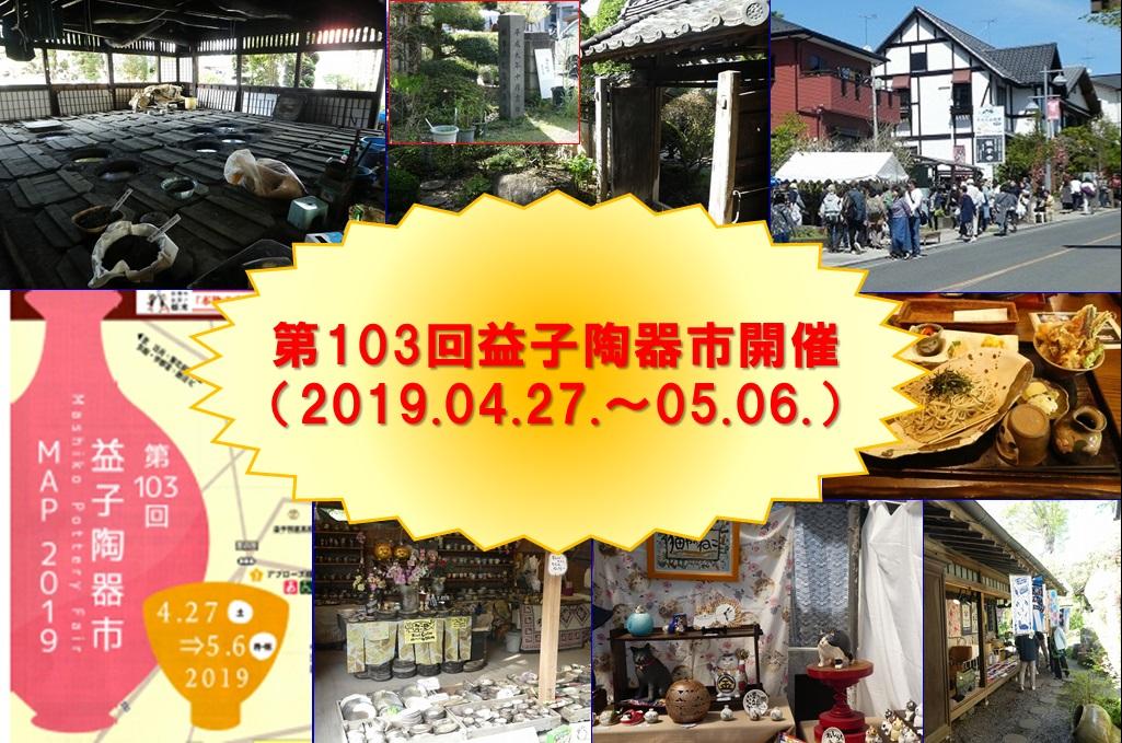 19_04_28_第103回益子陶器市開催_2019.04.27.-05.06._AA