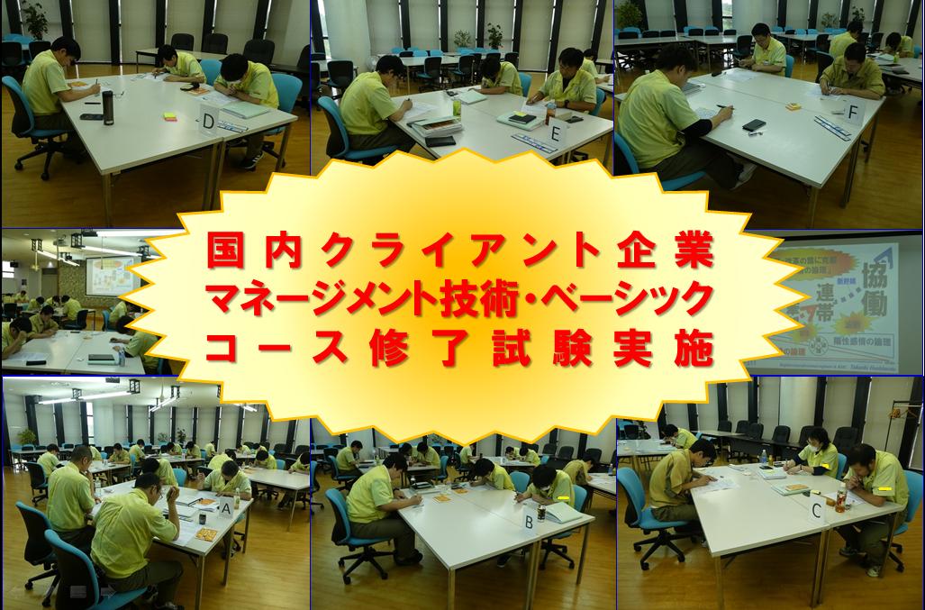 19_07_06_国内クライアント企業_マネージメント技術・ベーシックコース修了試験実施_AA