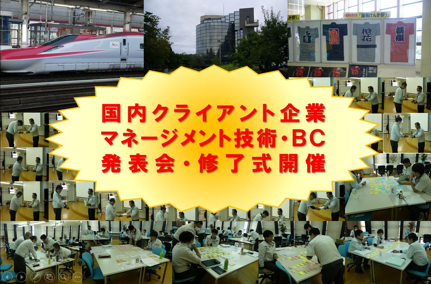 19_10_17_国内クライアント企業_マネージメント技術・BC_発表会・修了式開催_AA