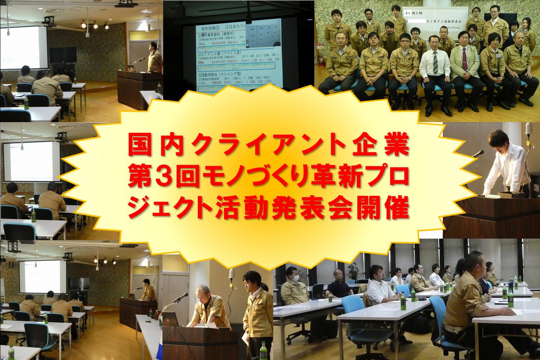 19_10_26_国内クライアント企業_第3回モノづくり革新PJ活動発表会開催