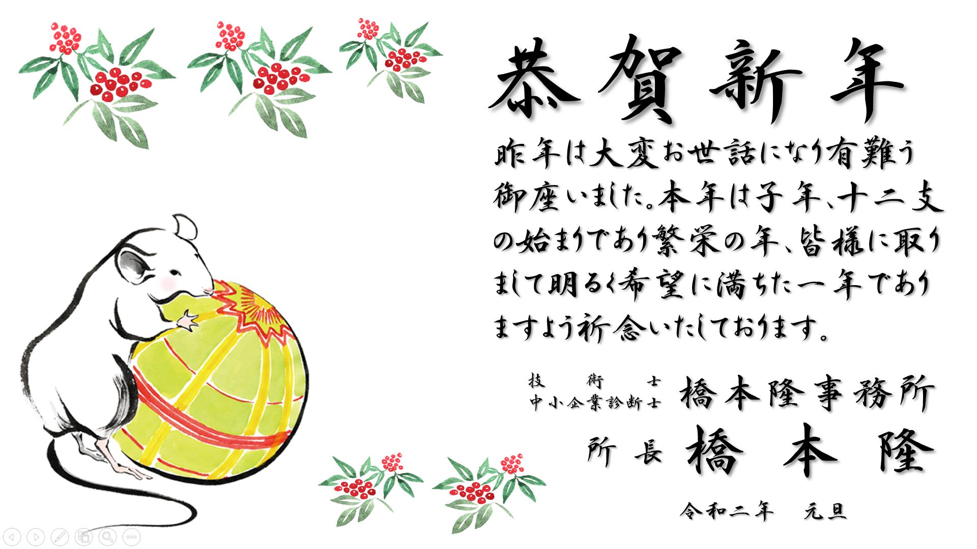 20_01_01_恭賀新年_ホームページ_AA