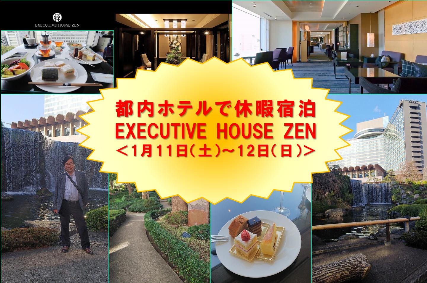 20_01_11_都内ホテルで休暇宿泊_EXECUTIVE HOUSE ZEN_AA