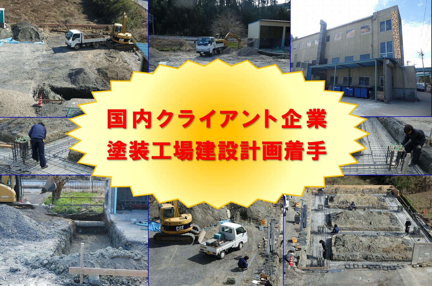 20_02_27_国内クライアント企業_塗装工場建設計画着手_AA
