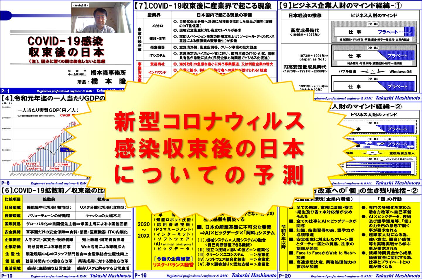 20_05_20_新型コロナウィルス感染収束後の日本についての予測_AA