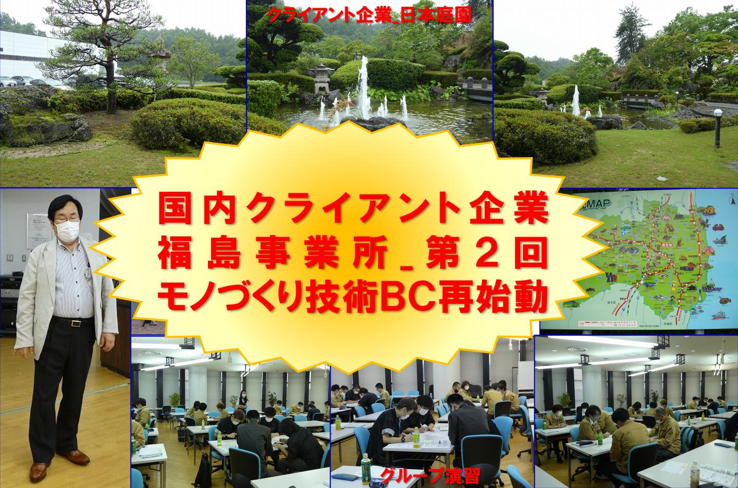 20_07_04_国内クライアント企業_福島事業所_第2回モノづくり技術BC再始動_AA