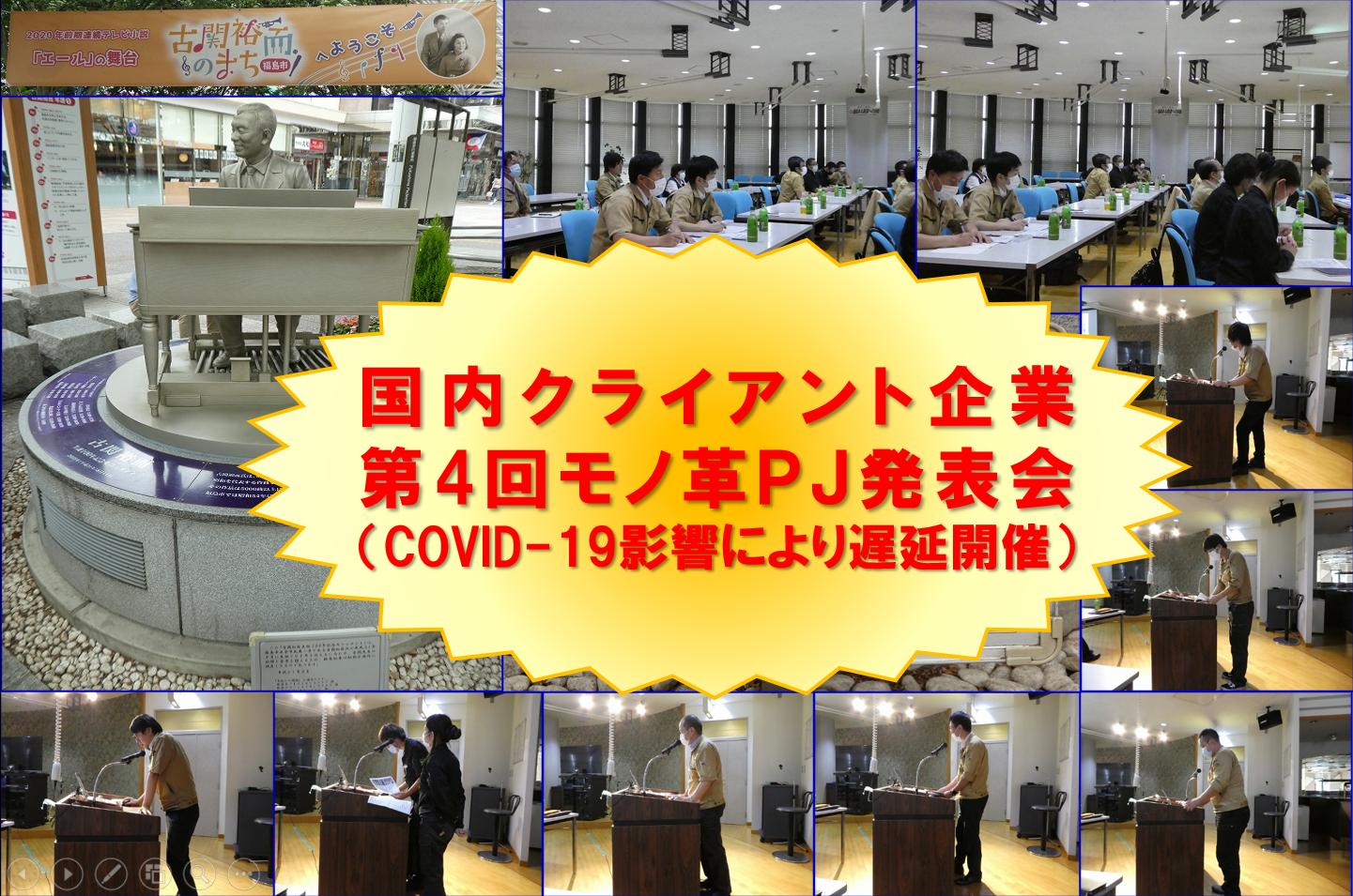 20_07_11_第4回モノ革プロジェクト発表会開催(COVID-19影響により遅延開催)_AA