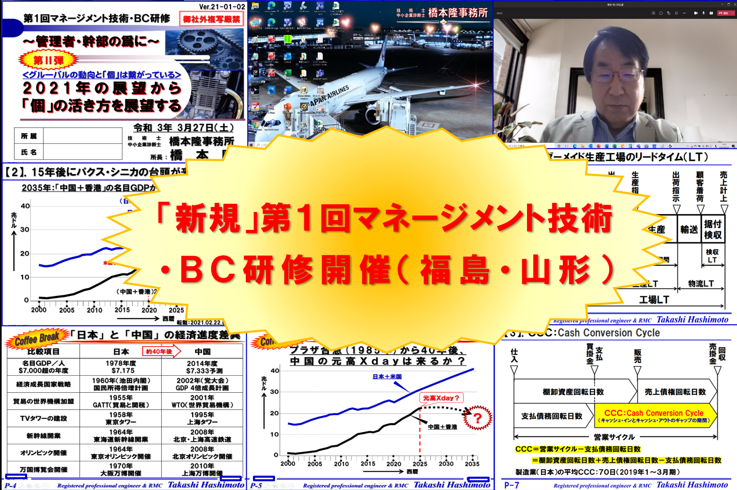 21_03_27_「新規」第1回マネージメント技術・BC研修開催(福島・山形)_AA