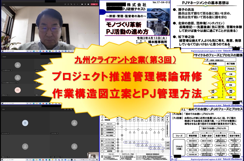 21_04_13_プロジェクト推進管理概論研修_作業構造図立案とPJ管理方法(九州)_AA