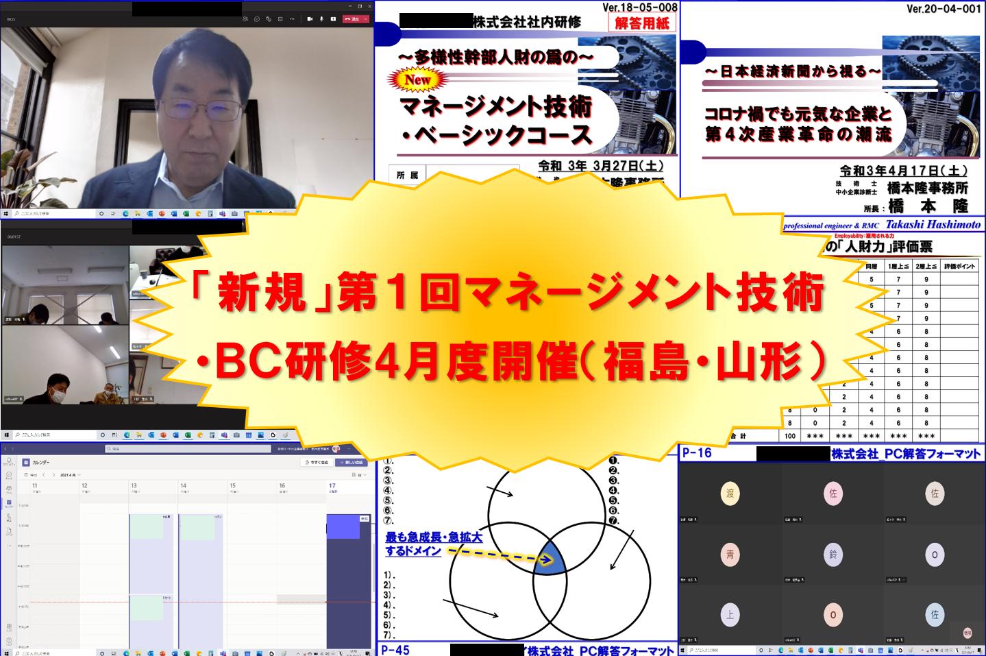 21_04_17_「新規」第1回マネージメント技術・BC研修4月度開催(福島・山形)_AA