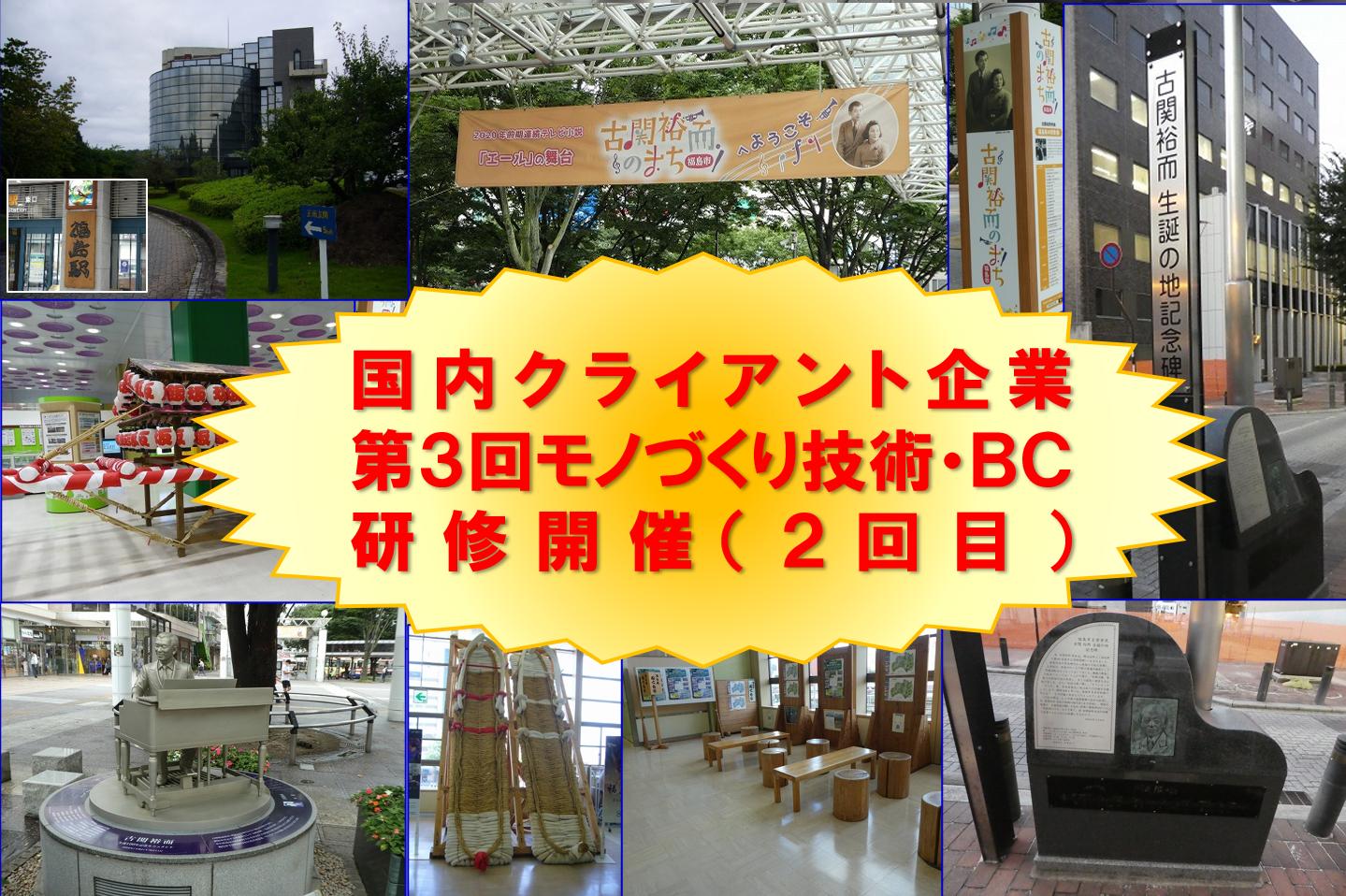 21_08_07_第3回モノづくり技術・ベーシックコース研修開催(2回目)_AA